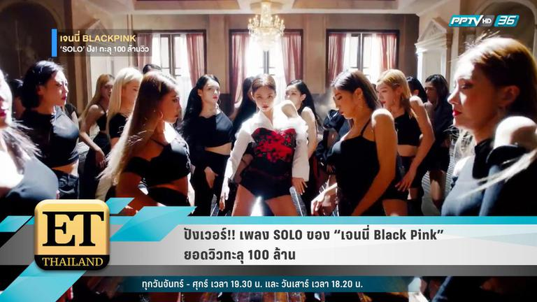 """ปังเวอร์!! เพลง SOLO ของ """"เจนนี่ Black Pink"""" ยอดวิวทะลุ 100 ล้าน"""