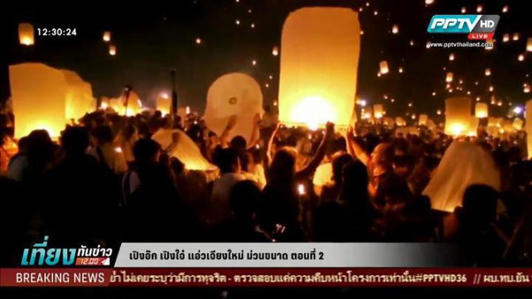 สุขทั่วไทย: เปิงอ๊ก เปิงใจ๋ แอ่วเจียงใหม่ ม่วนขนาด  ตอนที่ 2