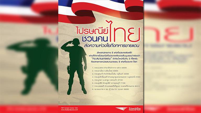 """""""ไปรษณีย์ไทย"""" ชวนคนไทยส่งสิ่งของถึงทหารชายแดน ส่งฟรีปลายทาง 8 แห่งทั่วประเทศ"""