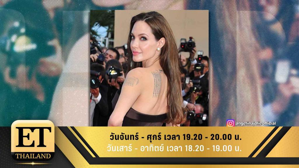 ET Thailand 28 พฤษภาคม 2562