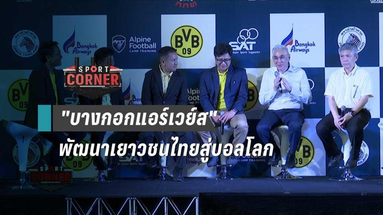 """""""บางกอกแอร์เวย์ส"""" ร่วมพัฒนาเยาวชนไทยสู่บอลโลก"""