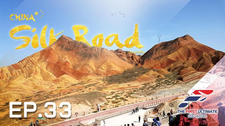 China Silk Road ตอน 1