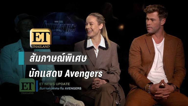 สัมภาษณ์พิเศษนักแสดง Avengers