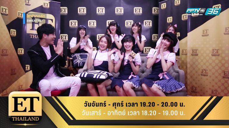 ET Thailand 24 ธันวาคม 2561