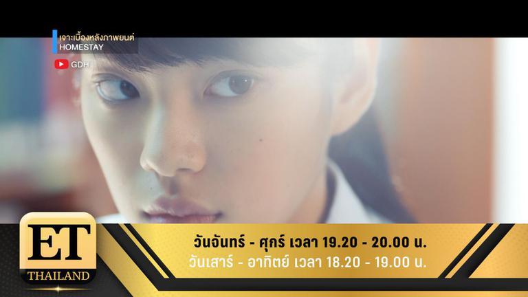 ET Thailand 28 ตุลาคม 2561