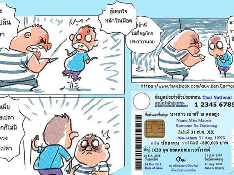 สนั่นโลกออนไลน์!! ชาวเน็ตแห่เสนอไอเดีย  #สิ่งที่ควรระบุในบัตรประชาชน ประชดนโยบายบิ๊กตู่!