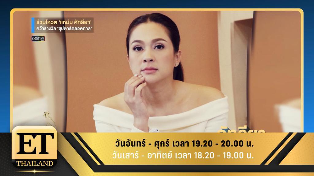 ET Thailand 5 พฤศจิกายน 2561