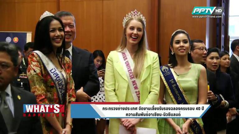 What's Happening - กระทรวงต่างประเทศ จัดงานเลี้ยงรับรองฉลองครบรอบ 40 ปี ความสัมพันธ์อาเซียน-นิวซีแลนด์