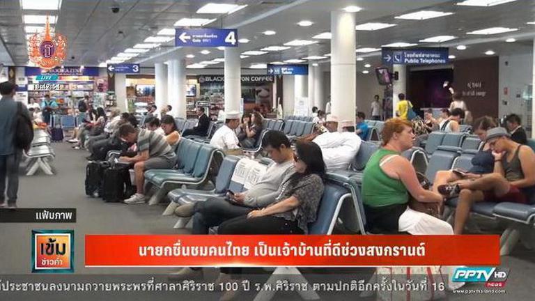 นายกฯ ชมไทยเป็นเจ้าบ้านที่ดีช่วงสงกรานต์ คาดคนเข้าประเทศ 4.7 แสน สร้างเม็ดเงิน 7.5 พันล้าน