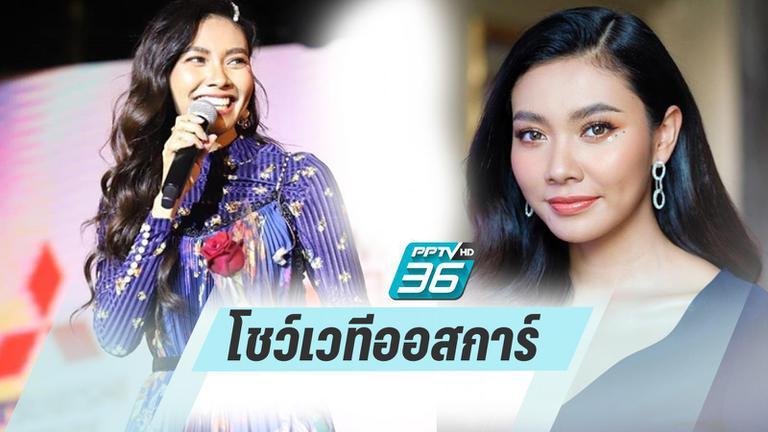 """""""แก้ม วิชญาณี"""" สุดปลื้ม ตัวแทนประเทศไทยขึ้นโชว์เวทีออสการ์ 2020"""