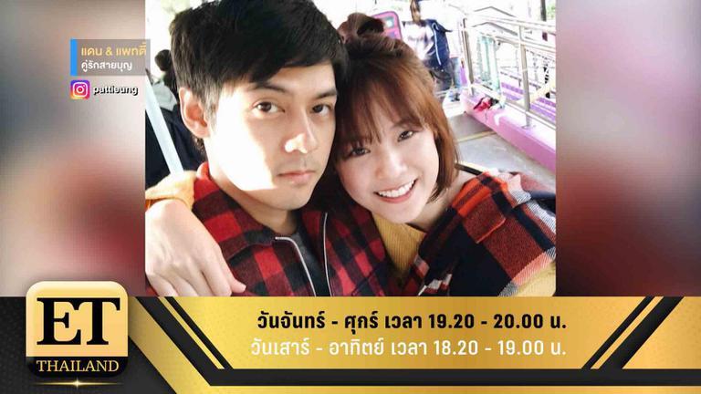 ET Thailand 25 กรกฎาคม 2561