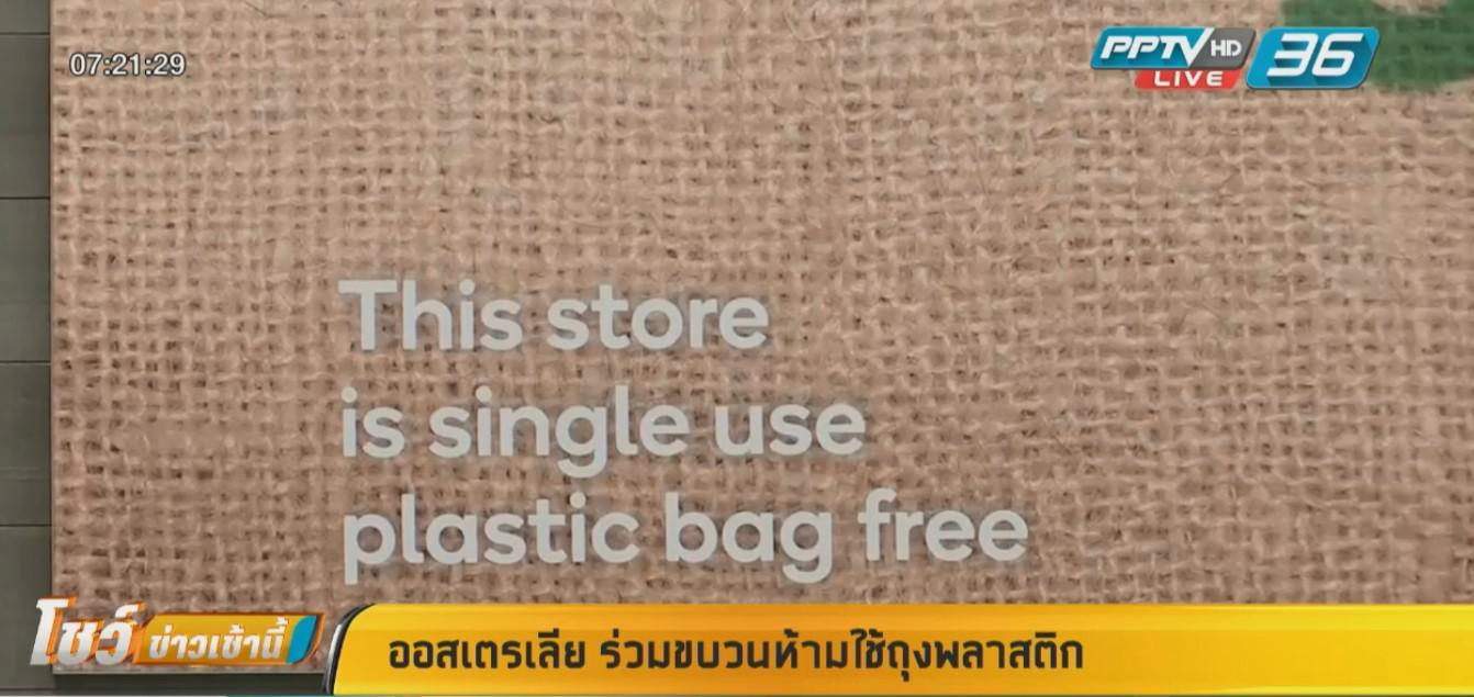 """""""ออสเตรเลีย"""" ร่วมขบวนห้ามใช้ถุงพลาสติก"""
