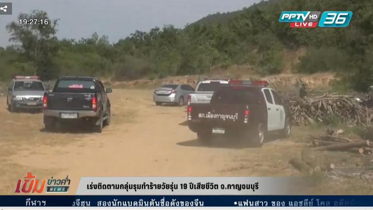 ตำรวจเร่งติดตามกลุ่มรุมทำร้ายวัยรุ่น 19 ปี เสียชีวิต ที่จ.กาญจนบุรี