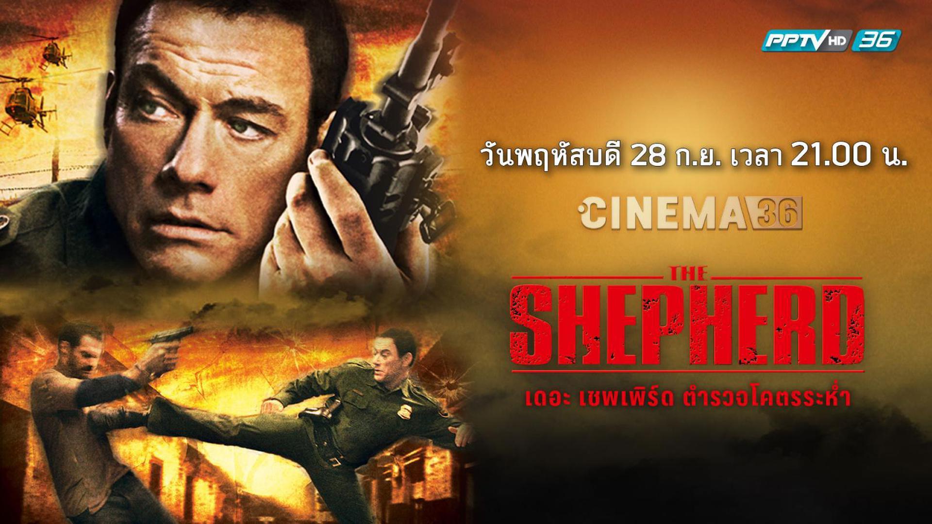 THE SHEPHERD (2008) เดอะ เชพเพิร์ด ตำรวจโคตรระห่ำ