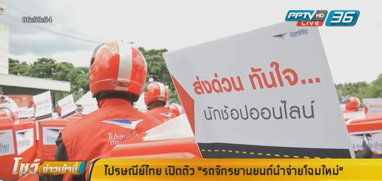 """ไปรษณีย์ไทย เปิดตัว """"รถจักรยานยนต์นำจ่ายโฉมใหม่"""""""