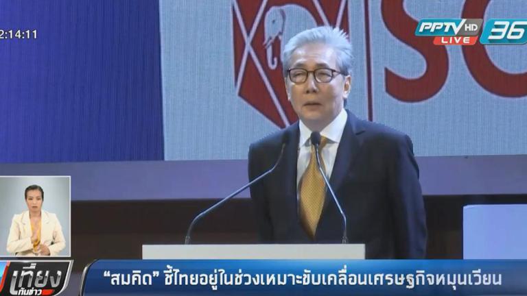 """""""สมคิด"""" ชี้ไทยอยู่ในช่วงเหมาะขับเคลื่อนเศรษฐกิจหมุนเวียน"""