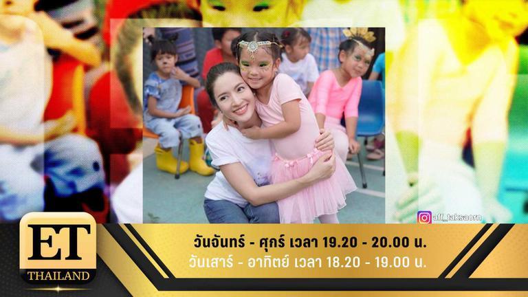 ET Thailand 13 มิถุนายน 2562