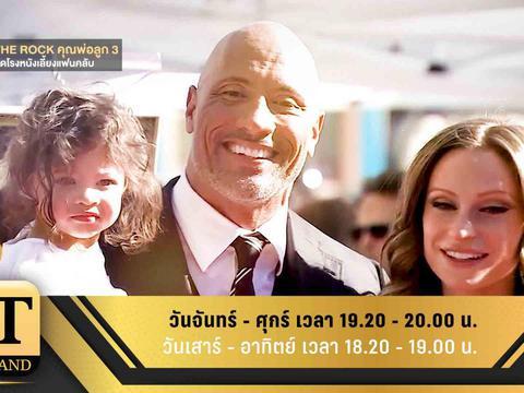 ET Thailand : ET Thailand 26 เมษายน 2561