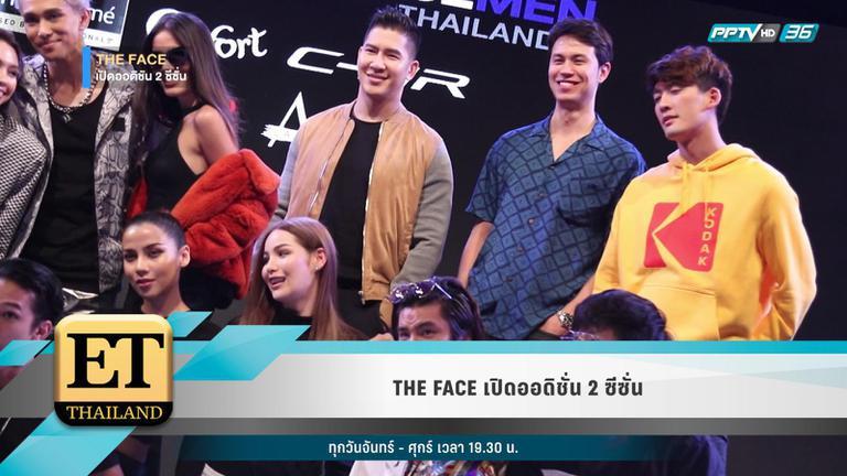 THE FACE เปิดออดิชั่น 2 ซีซั่น
