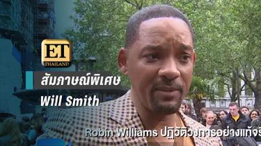 สัมภาษณ์พิเศษ Will Smith เจ้าของบทยักษ์ ใน Aladin