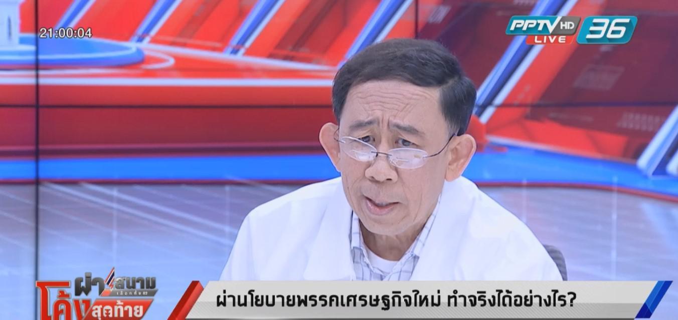 """""""มิ่งขวัญ"""" ชูนโยบาย """"ท่องเที่ยว-ปลอดภาษี""""หวังเงินเข้าไทย 4 ล้านล้านบาทต่อปี"""