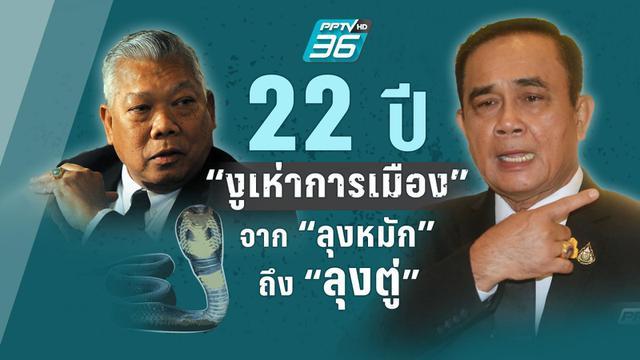 """22 ปี """"งูเห่าการเมือง"""" จากลุงหมัก ถึงลุงตู่"""