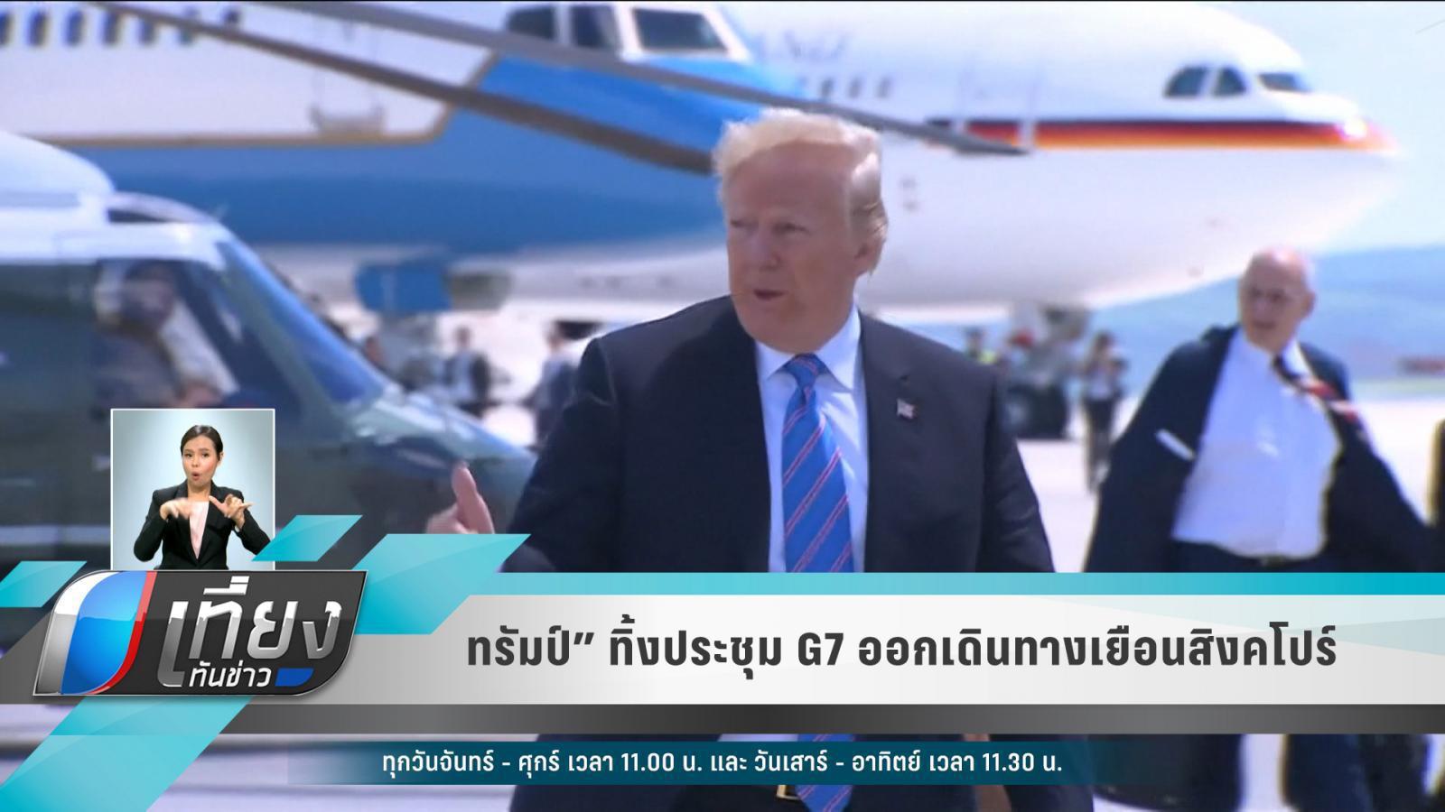 """""""ทรัมป์"""" ทิ้งประชุม G7 ออกเดินทางเยือนสิงคโปร์"""