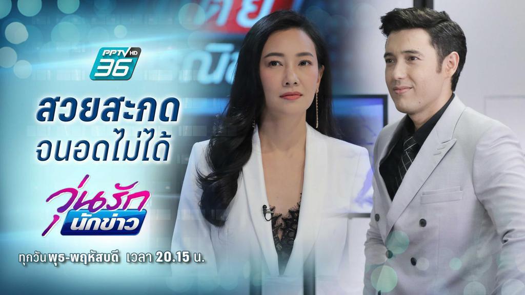 วุ่นรักนักข่าว EP.2 | ฟินสุด | สวยสะกด จนอดไม่ได้ | PPTV HD 36
