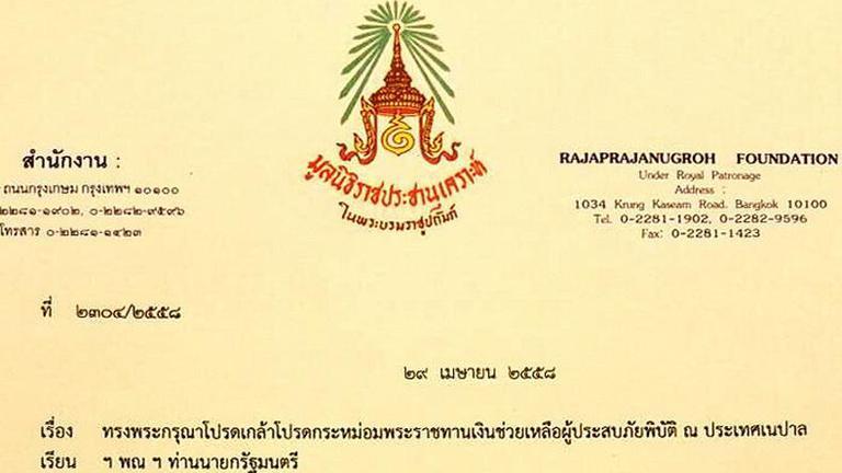ในหลวง-ราชินี พระราชทานเงิน 10 ล้านบาท ช่วยเหลือผู้ประสบภัยแผ่นดินไหวเนปาล