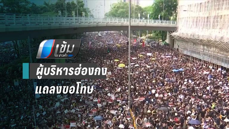 ผู้บริหารฮ่องกงแถลงขอโทษประชาชน