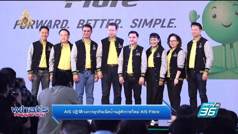 """AIS ปฏิวัติวงการธุรกิจเน็ตบ้านสู่ศักราชใหม่ """"AIS Fibre"""""""