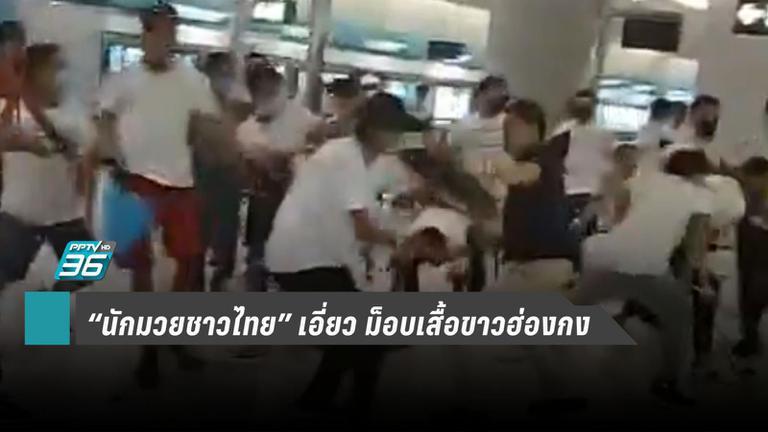 """พบ """"นักมวยไทย"""" ในกลุ่มเสื้อขาวที่ทำร้ายผู้ประท้วงฮ่องกง"""