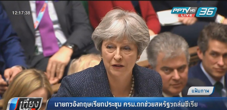 """""""นายกฯอังกฤษ"""" เรียกประชุมครม.ถกช่วยสหรัฐฯถล่มซีเรีย"""