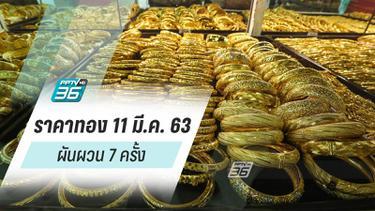 ทองวันนี้ – 11 มี.ค. 63 ทองผันผวน 7 ครั้ง ราคาเดิม