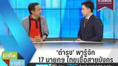 คุยกับดำรงlทำความรู้จักนายกฯไทยเชื้อสายมังกร