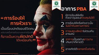 """กรมสุขภาพจิต เตือน เด็กต่ำกว่า 17 ปีดูหนัง""""Joker"""" ต้องมีผู้ปกครองควบคุมดูแล"""