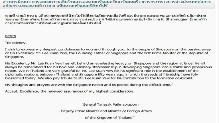 """กต.ส่งสารแสดงความเสียใจต่อการอสัญกรรมของ """"ลี กวน ยู"""""""