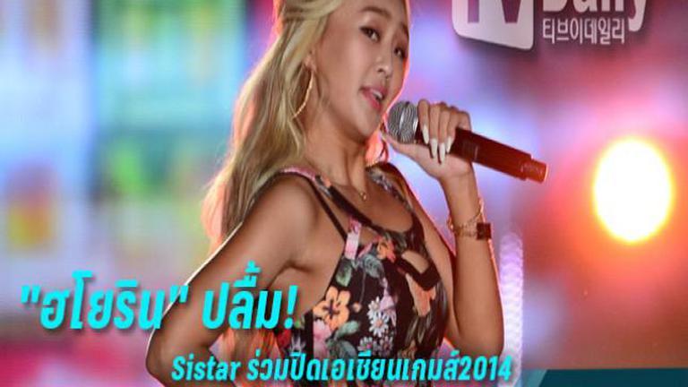 """""""ฮโยริน"""" Sistar ปลื้ม เป็นเกียรติร่วมปิดเอเชียนเกมส์2014"""