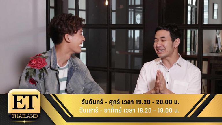 ET Thailand 24 มิถุนายน 2562