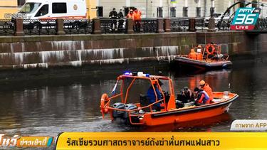 ตร.รัสเซีย ช่วยศาสตราจารย์ดังเมาตกแม่น้ำ อึ้งเจอศพแฟนสาววัย 24 ถูกหั่น