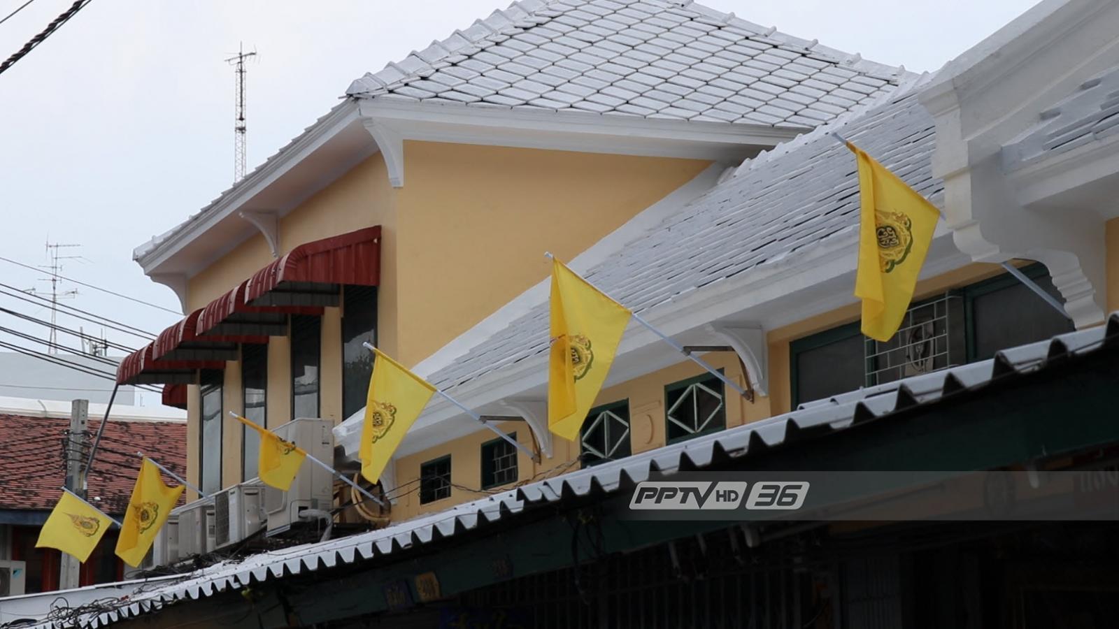 """""""อาคาร บ้านเรือน"""" ประดับธงตราสัญลักษณ์เฝ้ารอรับเสด็จพระราชดำเนินเลียบพระนครโดยขบวนพยุหยาตราสถลมารค"""