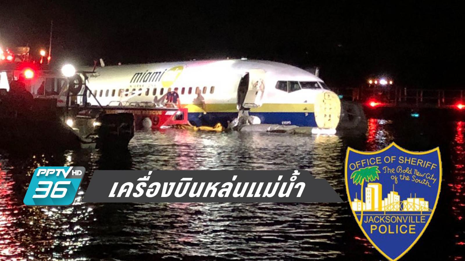เครื่องบินหล่นรันเวย์ ตกลงในแม่น้ำที่ สหรัฐอเมริกา