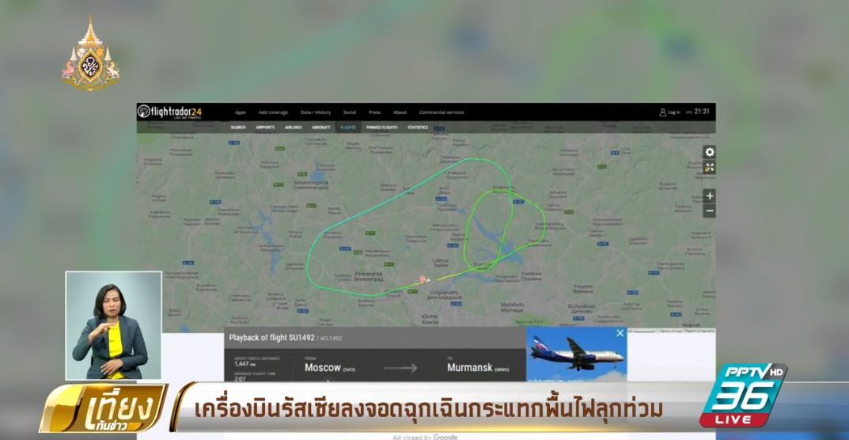 เครื่องบินรัสเซียลงจอดฉุกเฉินกระแทกพื้นไฟลุกท่วม