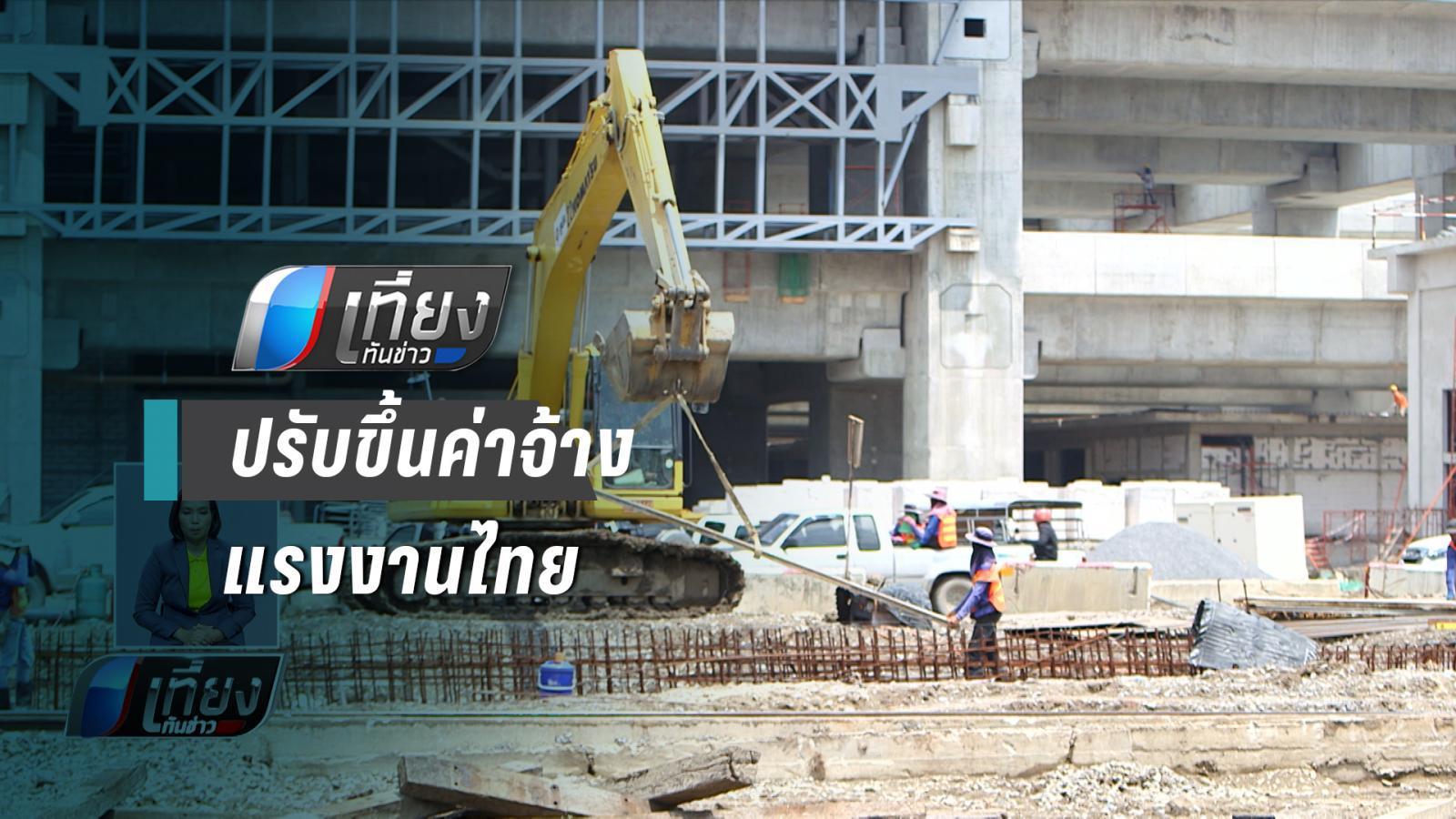ปรับขึ้นค่าจ้าง ความหวังแรงงานไทย