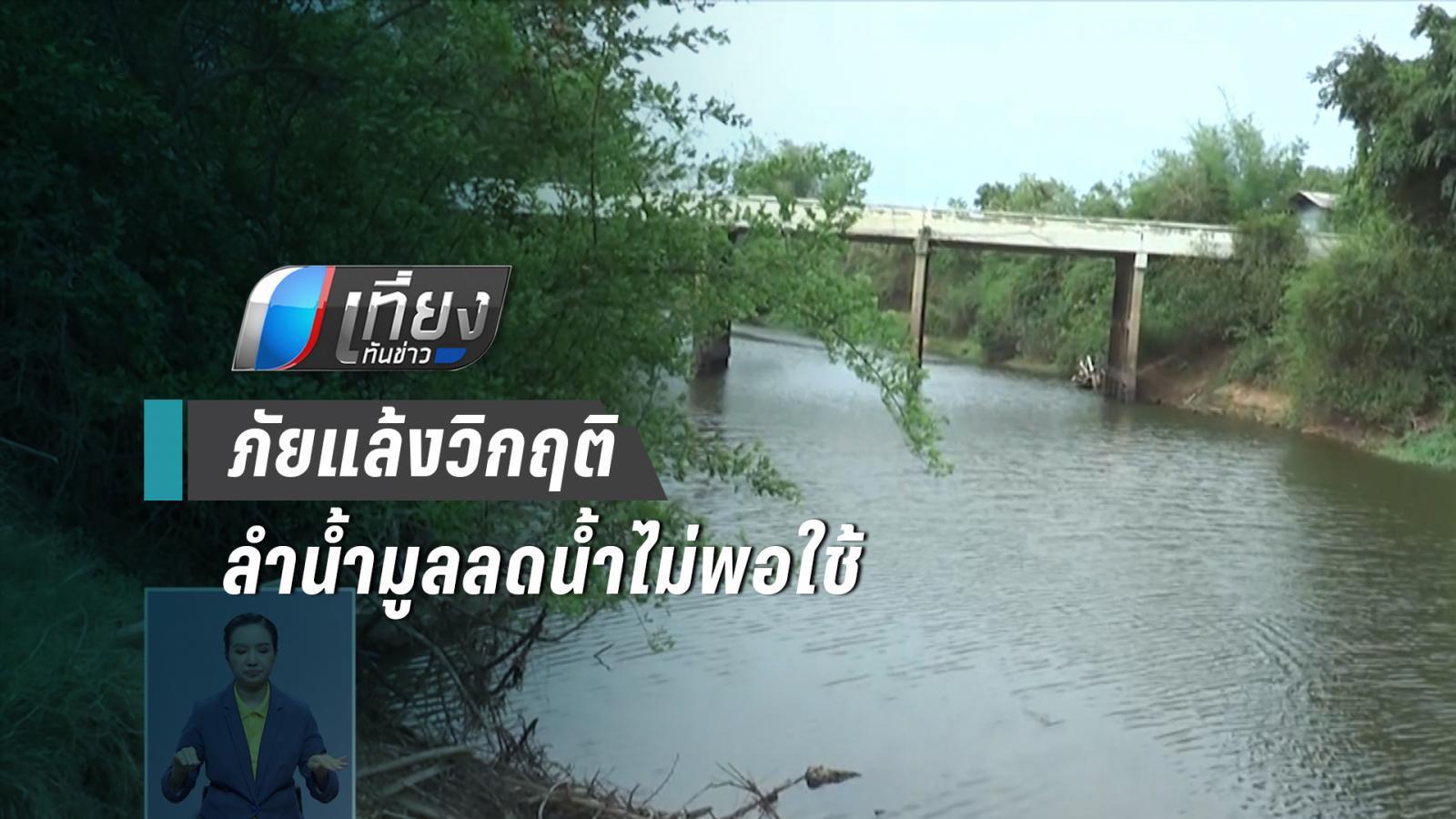 ชาวบ้านเดือดร้อนภัยแล้งวิกฤติลำน้ำมูลลดไม่พอใช้