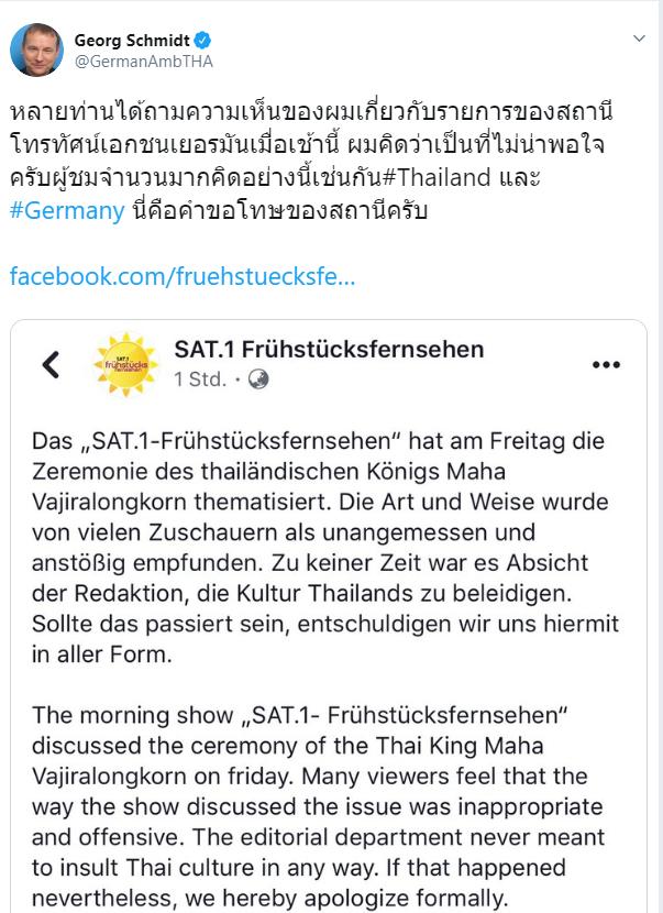 ทูตเยอรมัน เผย รายการทีวีหมิ่นวัฒนธรรมไทย ได้ขอโทษแล้ว