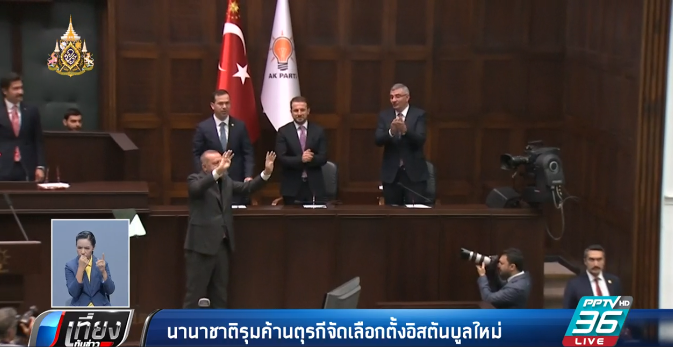 นานาชาติ รุมค้านตุรกีจัดเลือกตั้งอิสตันบูลใหม่