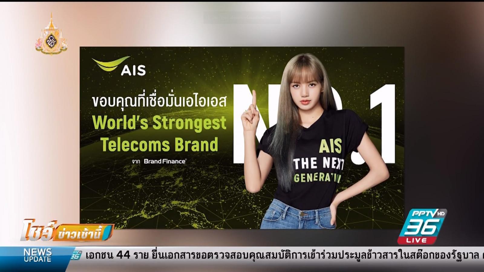 เอไอเอสแบรนด์โทรคมนาคมที่แข็งแกร่งที่สุดในโลก