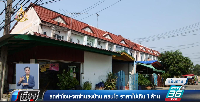 ลดค่าโอน-จดจำนองบ้าน คอนโด ราคาไม่เกิน 1 ล้าน