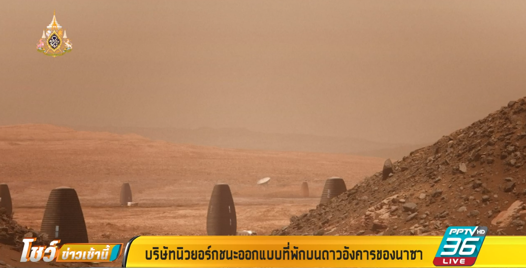 บริษัทนิวยอร์กชนะออกแบบที่พักบนดาวอังคารของนาซา
